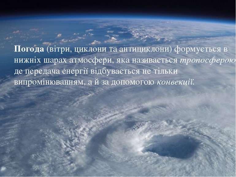 Погода (вітри, циклони та антициклони) формується в нижніх шарах атмосфери, я...