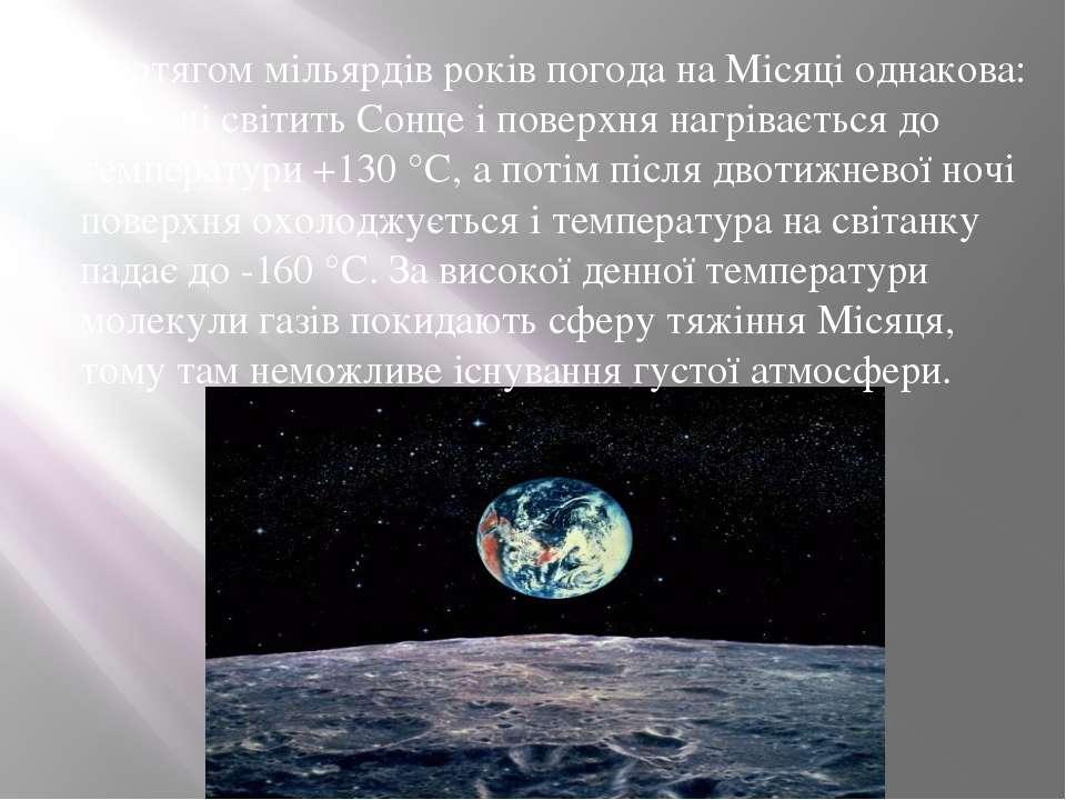 Протягом мільярдів років погода на Місяці однакова: 2 тижні світить Сонце і п...
