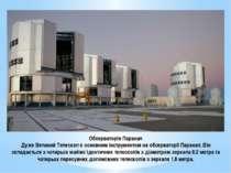 Обсерваторія Паранал Дуже Великий Телескопє основним інструментом наобсерва...