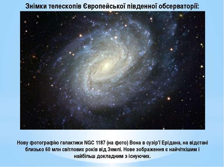 Знімки телескопів Європейської південної обсерваторії: Нову фотографію галакт...