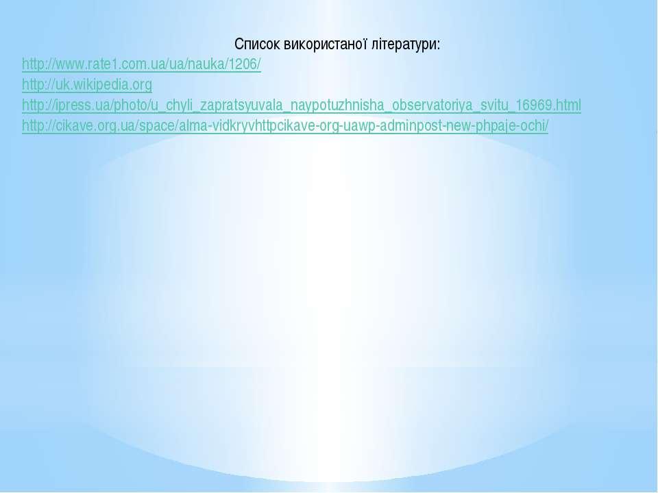 Список використаної літератури: http://www.rate1.com.ua/ua/nauka/1206/ http:/...