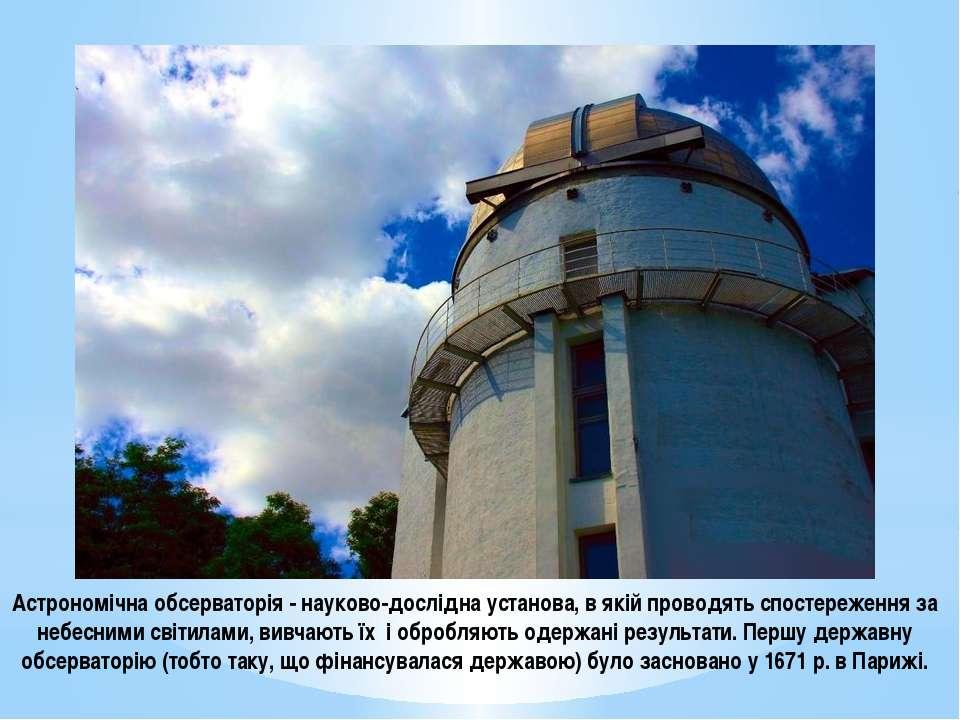 Астрономічна обсерваторія - науково-дослідна установа, в якій проводять спост...
