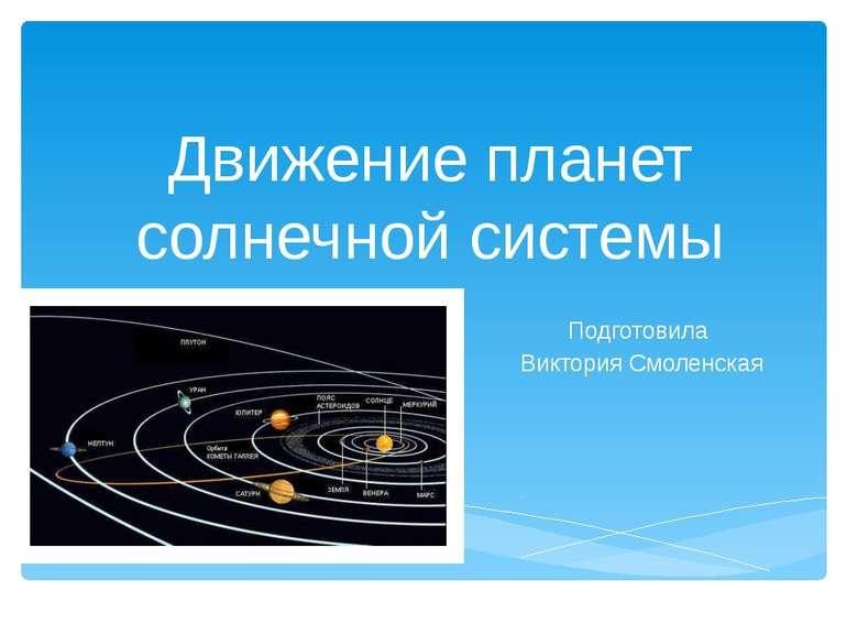 """""""Рух планет сонячної системи"""""""