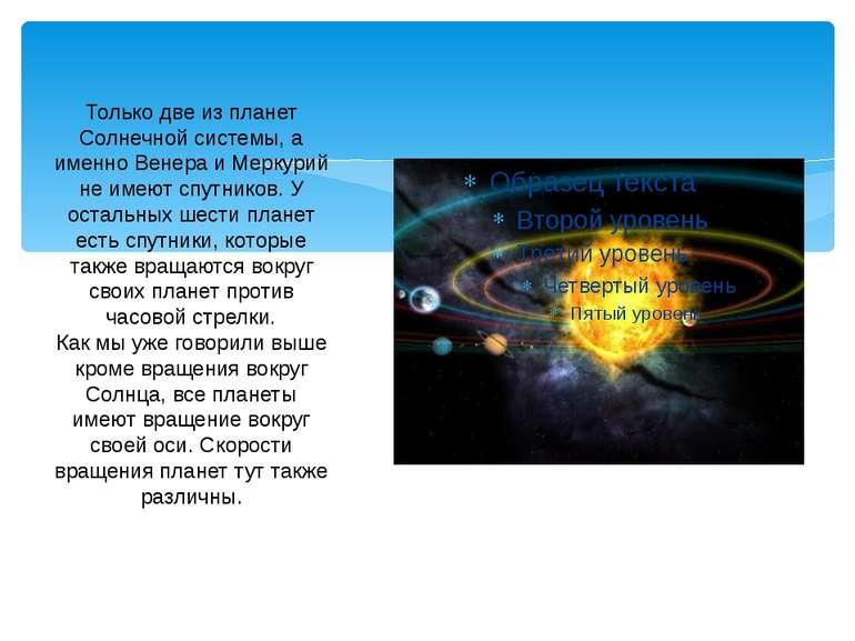 Тільки дві з планет Сонячної системи, а саме Венера і Меркурій не мають супут...