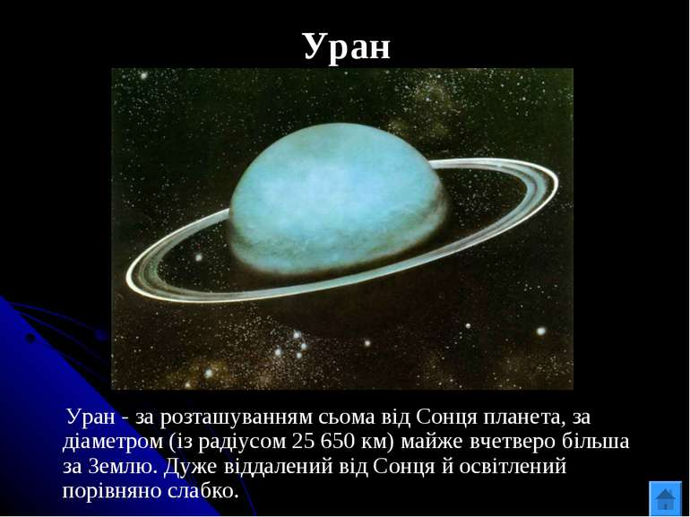Уран Уран - за розташуванням сьома від Сонця планета, за діаметром (із радіус...