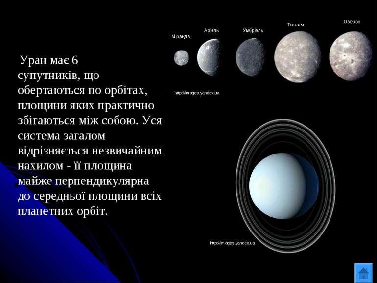 Уран має 6 супутників,що обертаються по орбітах, площини яких практично збіг...