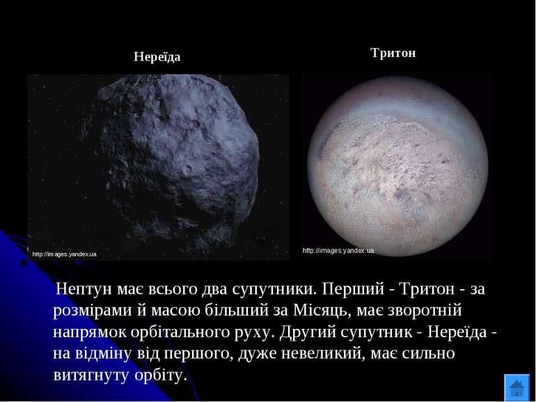 Нептун має всього два супутники.Перший -Тритон- за розмірами й масою більш...