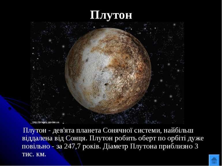 Плутон Плутон - дев'ята планета Сонячної системи, найбільш віддалена від Сонц...