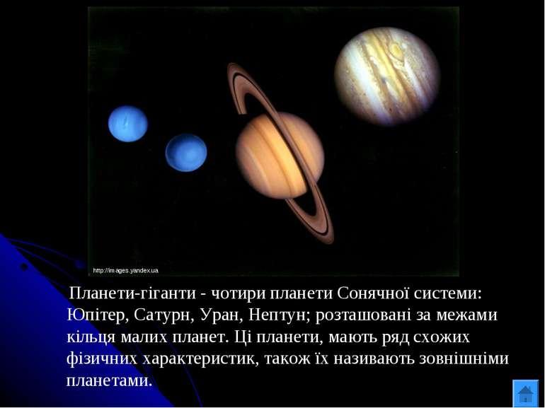 Планети-гіганти - чотири планети Сонячної системи: Юпітер, Сатурн, Уран, Непт...