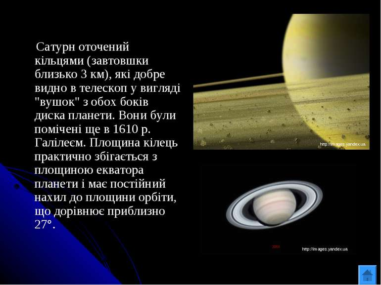 Сатурн оточений кільцями (завтовшки близько 3 км),які добре видно в телескоп...