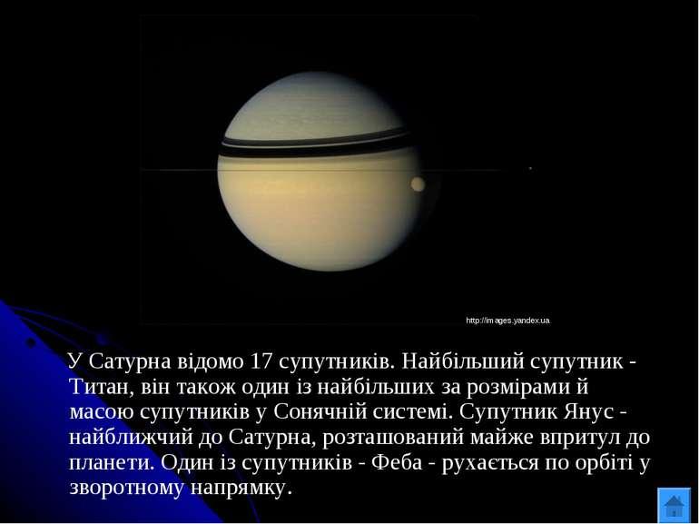 У Сатурна відомо 17 супутників.Найбільший супутник - Титан, він також один і...