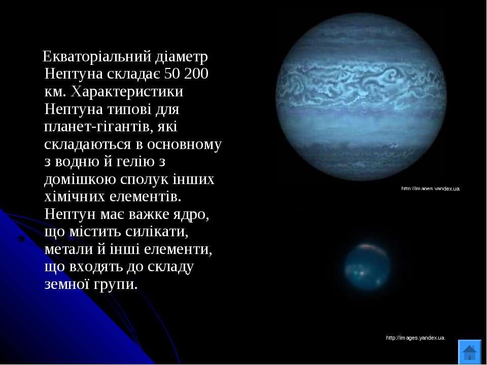 Екваторіальний діаметр Нептуна складає 50 200 км. Характеристики Нептуна типо...