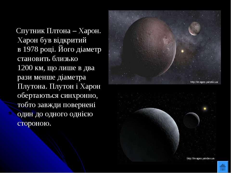 Спутник Плтона – Харон. Харон був відкритий в1978році. Його діаметр станови...