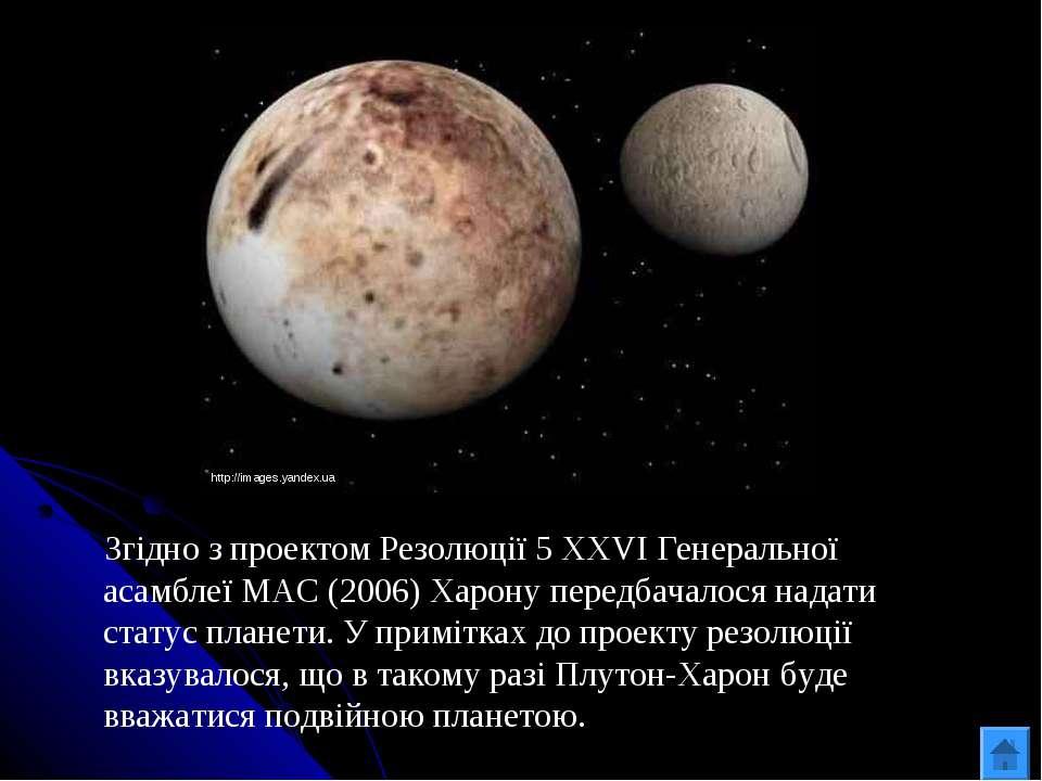 Згідно з проектом Резолюції 5 XXVI Генеральної асамблеїМАС(2006) Харону пер...