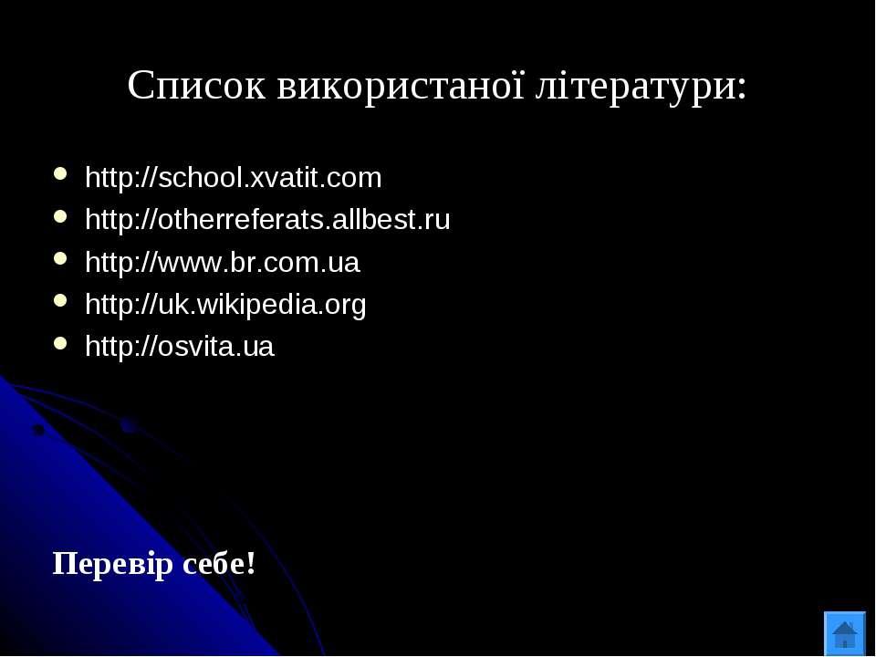 Список використаної літератури: http://school.xvatit.com http://otherreferats...