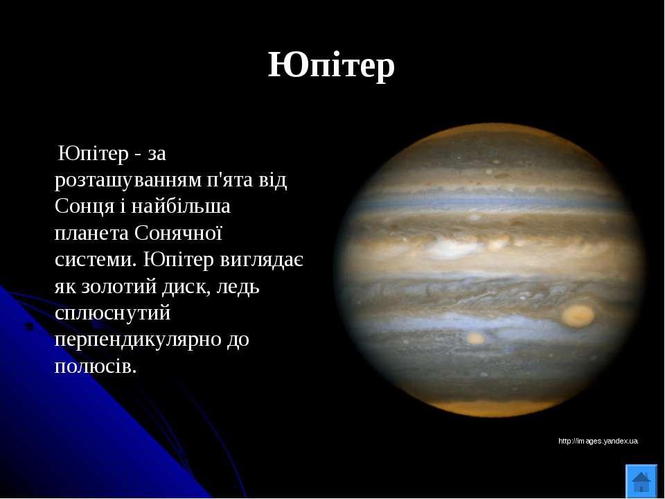 Юпітер Юпітер - за розташуванням п'ята від Сонця і найбільша планета Сонячної...