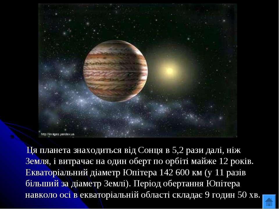 Ця планета знаходиться від Сонця в 5,2 рази далі, ніж Земля, і витрачає на од...