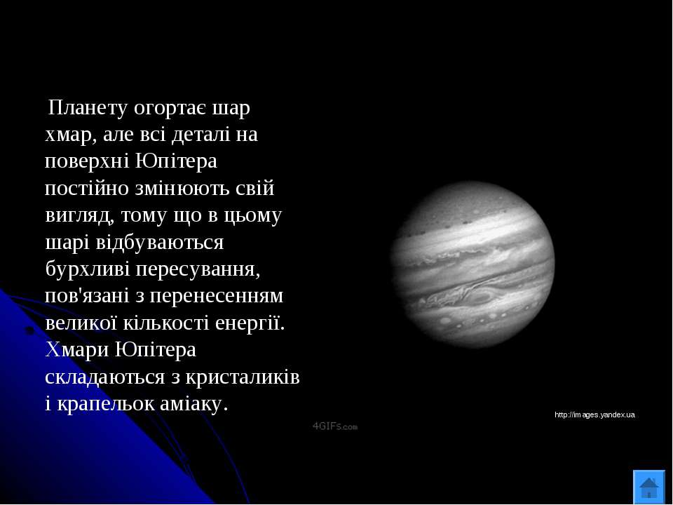 Планету огортає шар хмар,але всі деталі на поверхні Юпітера постійно змінюют...