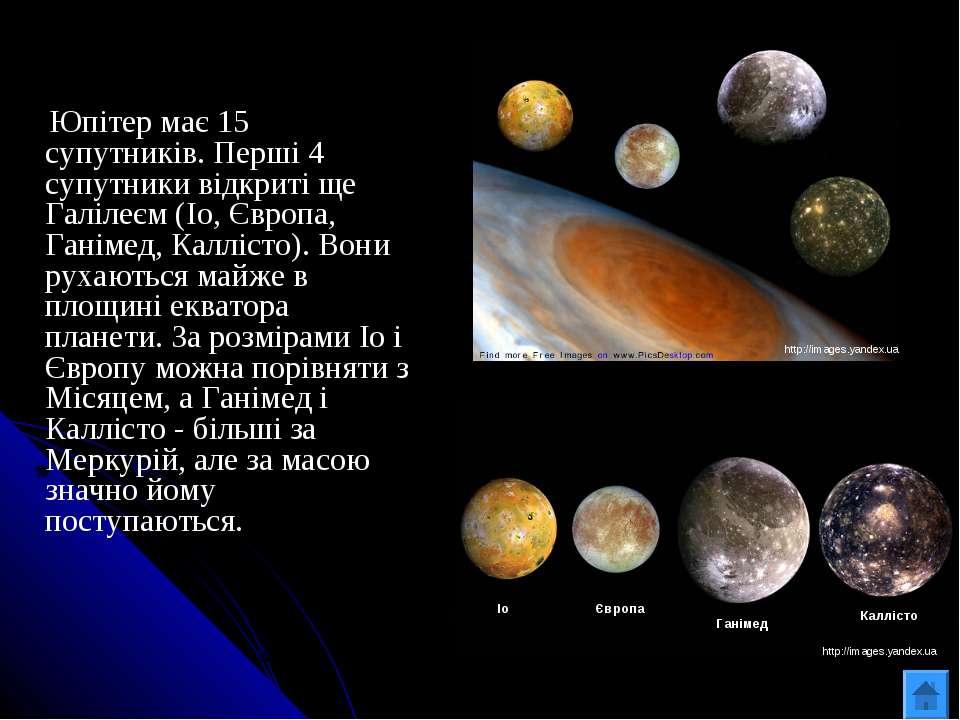 Юпітер має 15 супутників.Перші 4 супутники відкриті ще Галілеєм (Іо, Європа,...