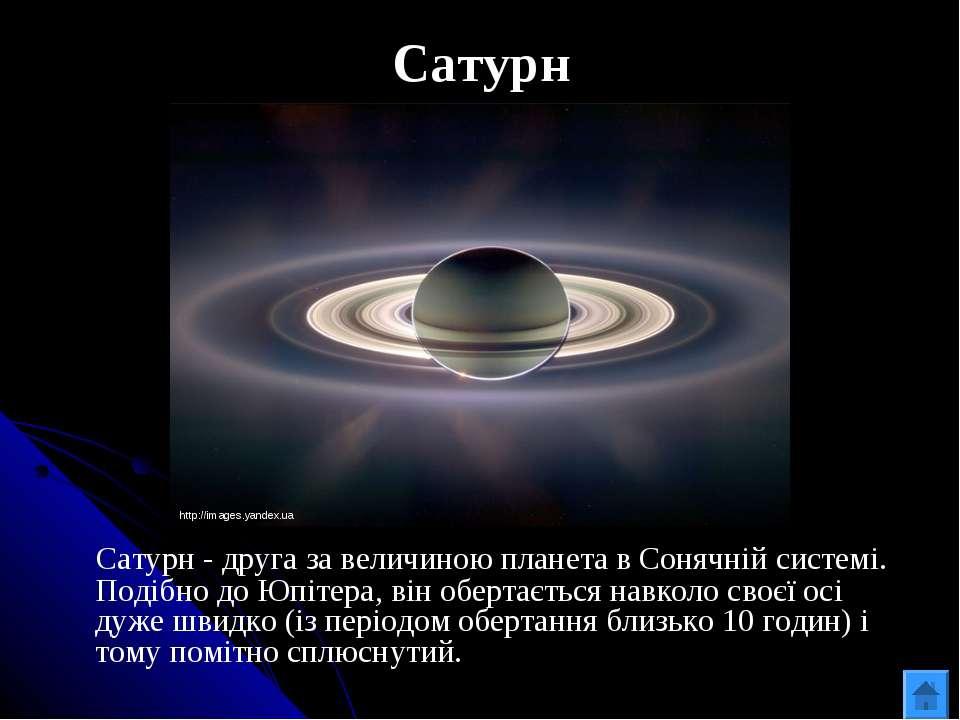 Сатурн Сатурн - друга за величиною планета в Сонячній системі. Подібно до Юпі...