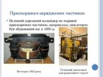 Прискорювач заряджених частинок Великий адронний колайдер не перший прискорюв...