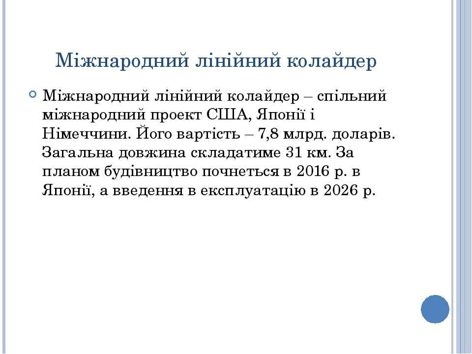 Міжнародний лінійний колайдер Міжнародний лінійний колайдер – спільний міжнар...