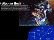Небесна Діва Сузір'я Діви сусідить зі Львом і іноді це сузір'я представляють ...