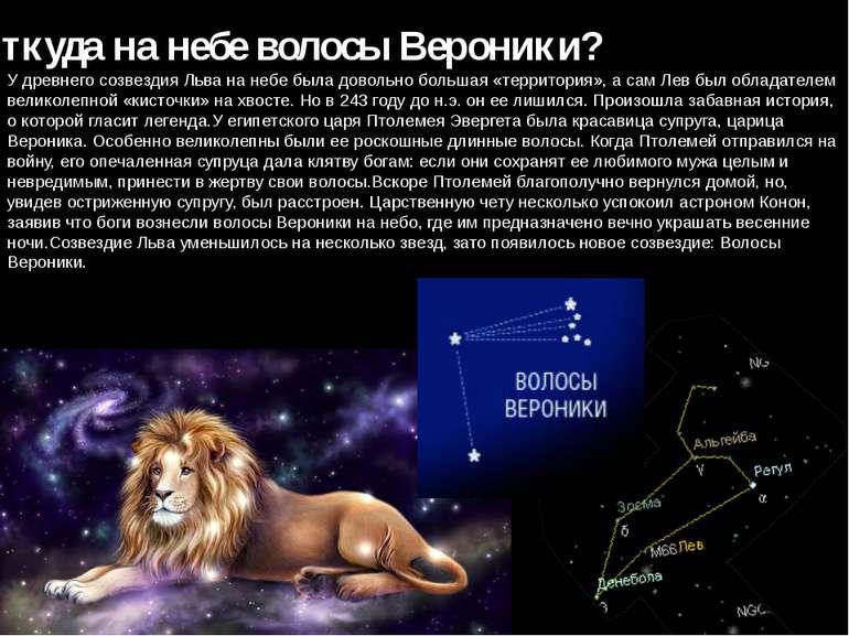 Звідки на небі волосся Вероніки? У давнього сузір'я Лева на небі була досить ...