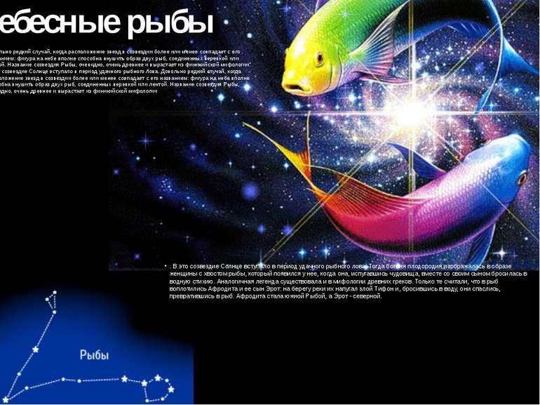 Небесні риби Досить рідкісний випадок, коли розташування зірок у сузір'ї біль...