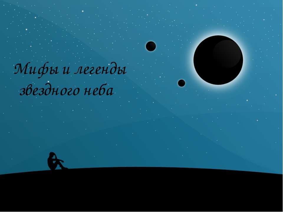 Міфи та легенди зоряного неба Людство і космос sven4500 - 2011