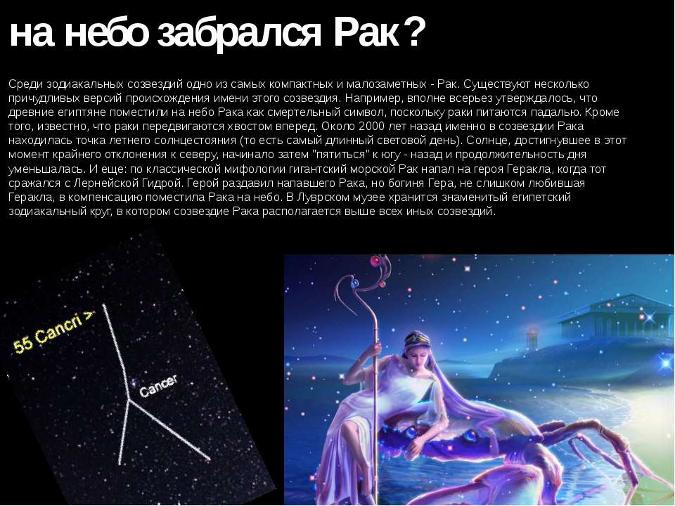 Як на небо заліз Рак? Серед зодіакальних сузір'їв одне з найбільш компактних ...