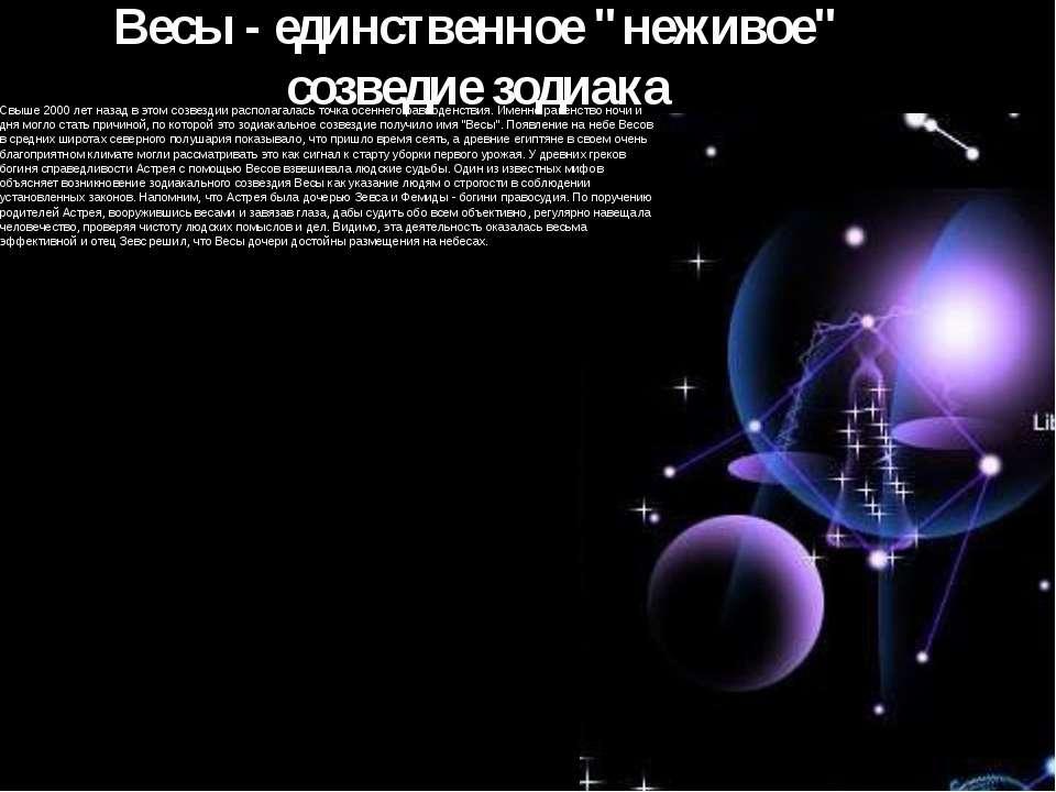 """Ваги - єдине """"неживе"""" созведие зодіаку Понад 2000 років тому в цьому сузір'ї ..."""