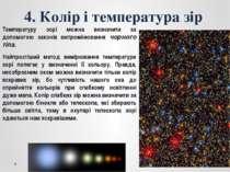 4. Колір і температура зір Температуру зорі можна визначити за допомогою зако...