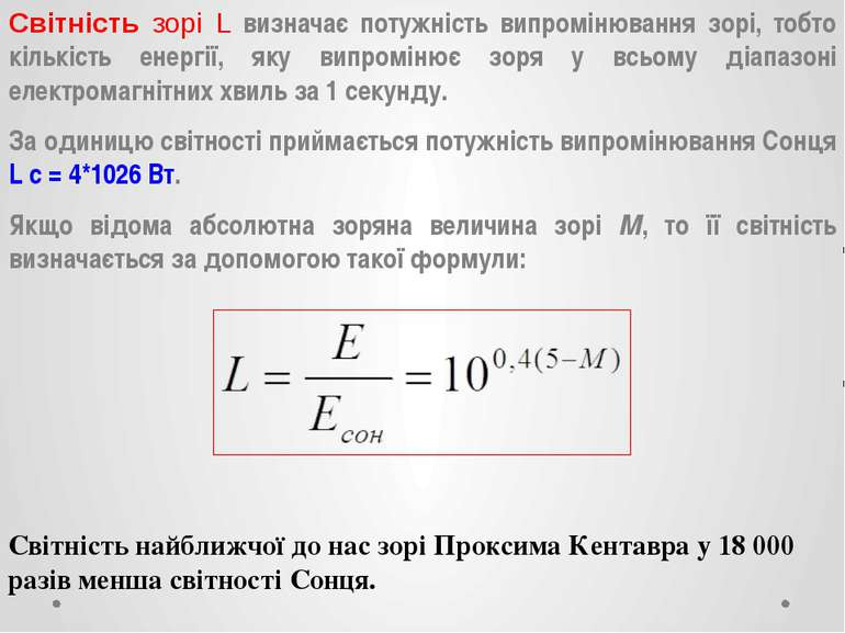 Світність зорі L визначає потужність випромінювання зорі, тобто кількість ене...