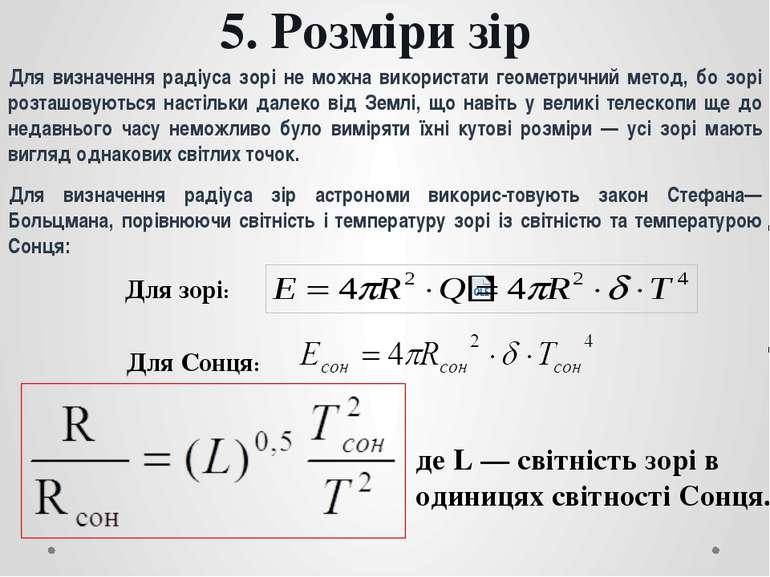 5. Розміри зір Для визначення радіуса зорі не можна використати геометричний ...