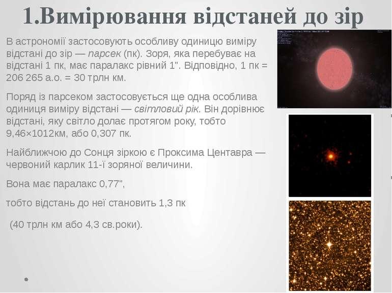 1.Вимірювання відстаней до зір В астрономії застосовують особливу одиницю вим...