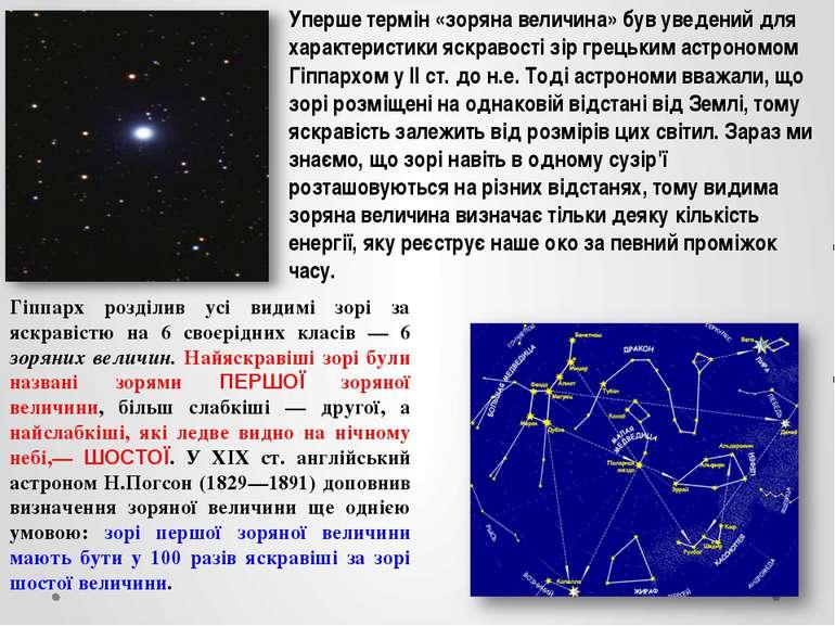 Уперше термін «зоряна величина» був уведений для характеристики яскравості зі...