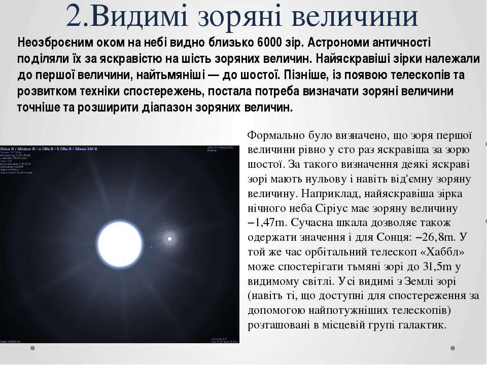 2.Видимі зоряні величини Неозброєним оком на небі видно близько 6000 зір. Аст...