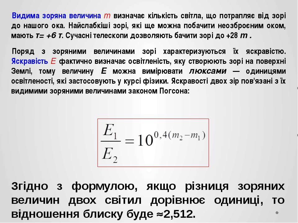 Видима зоряна величина m визначає кількість світла, що потрапляє від зорі до ...
