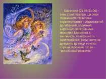 Близнюки (21.05-21.06) - знак стихії повітря. Це знак подвійності. Позитивні ...