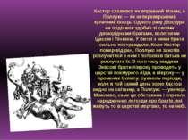 Кастор славився як вправний візник, а Поллукс — як неперевершений кулачний бо...