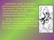 Зодіакальне сузір'я, контур якого дійсно нагадує дві людські фігури. Зірки Ка...