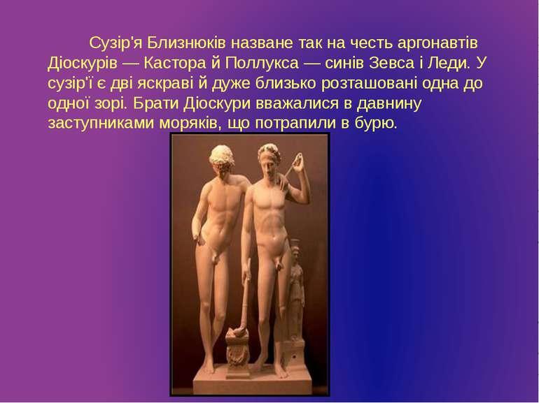 Сузір'я Близнюків назване так на честь аргонавтів Діоскурів — Кастора й Поллу...