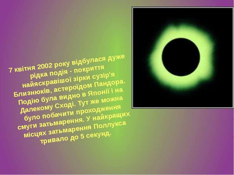 7 квітня 2002 року відбулася дуже рідка подія - покриття найяскравішої зірки ...