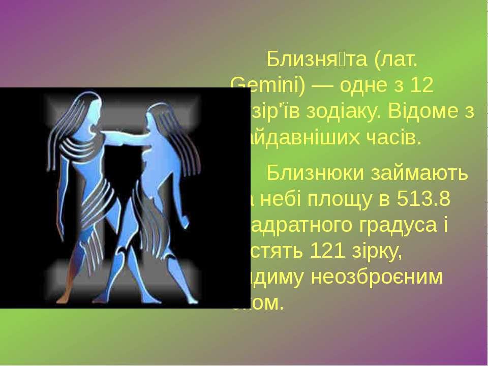 Близня та (лат. Gemini) — одне з 12 сузір'їв зодіаку. Відоме з найдавніших ча...