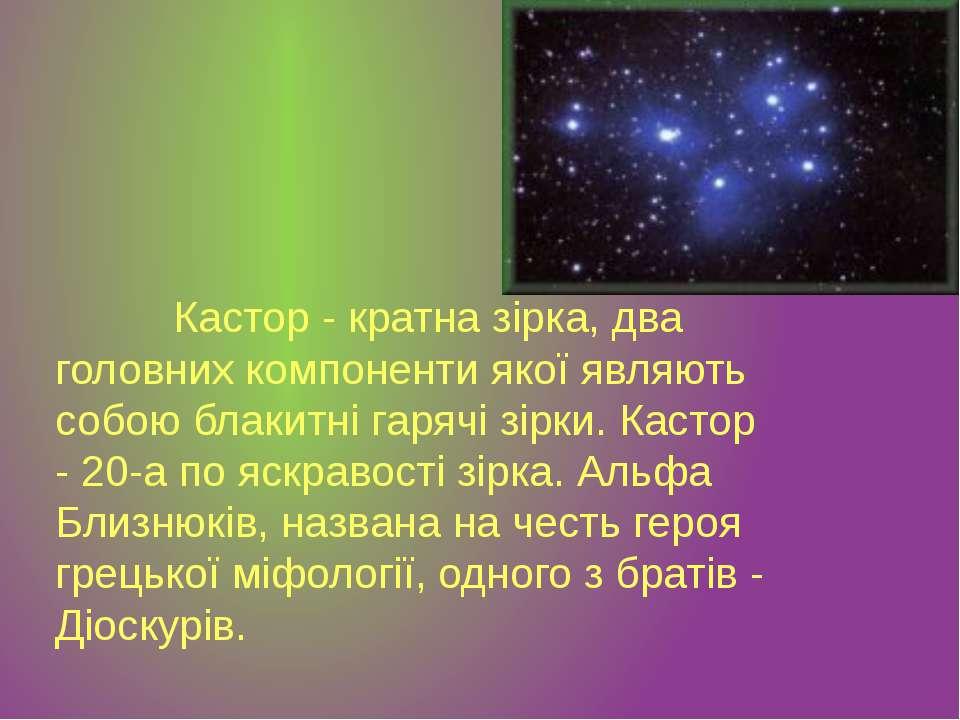 Кастор - кратна зірка, два головних компоненти якої являють собою блакитні га...