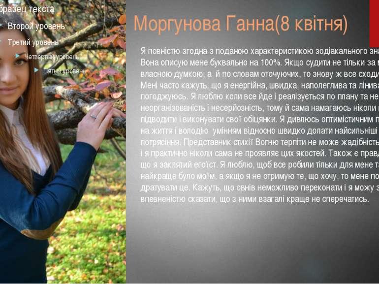 Моргунова Ганна(8 квітня) Я повністю згодна з поданою характеристикою зодіака...