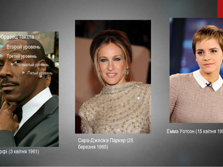 Едди Мерфі (3 квітня 1961) Сара-Джесіка Паркер (25 березня 1965) Емма Уотсон ...