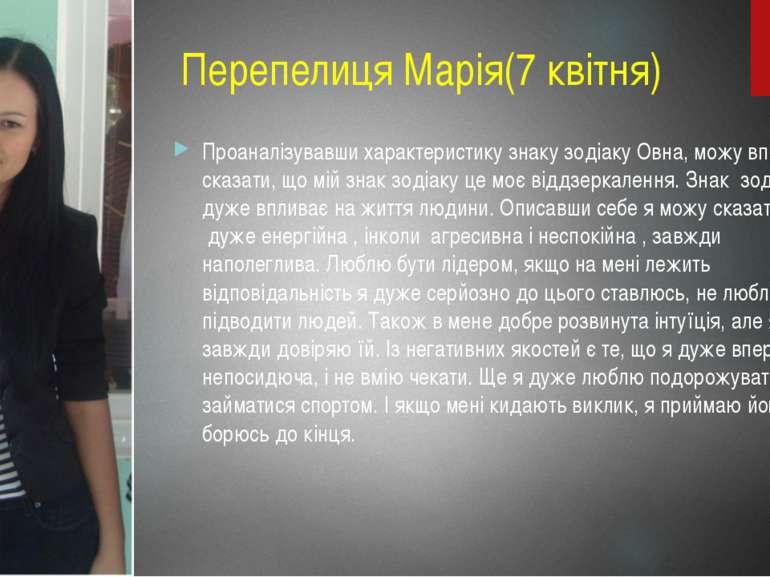Перепелиця Марія(7 квітня) Проаналізувавши характеристику знаку зодіаку Овна,...