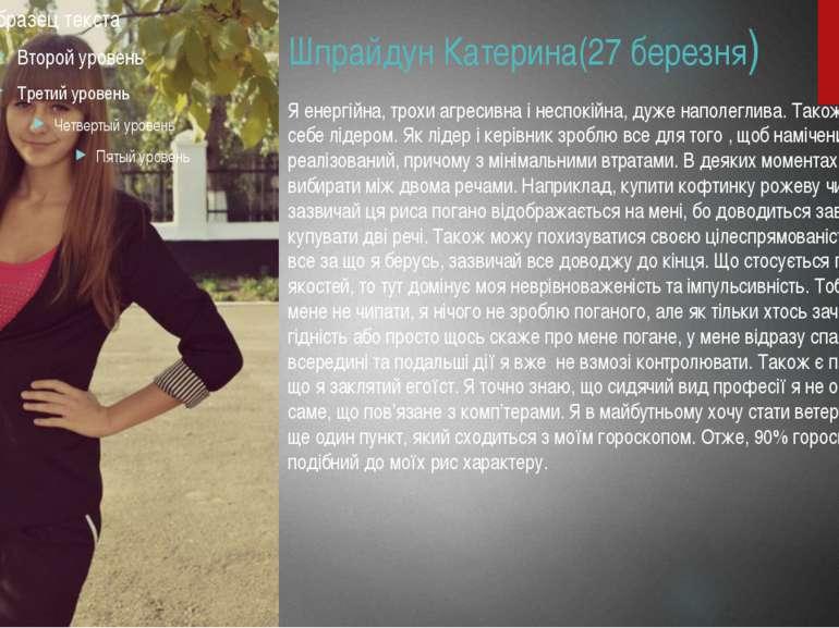 Шпрайдун Катерина(27 березня) Я енергійна, трохи агресивна і неспокійна, дуже...